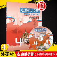 外研社-走遍俄罗斯(4)(自学辅导用书) 外语教学与研究出版社 大学俄语教程 二外俄语教材 俄语提升自学入门 俄语学习