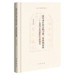 【全新正版】近代山区社会的习惯、契约和权利――龙泉司法档案的社会史研究 杜正贞 9787101132212 中华书局
