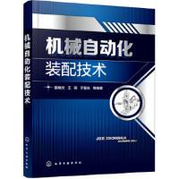机械自动化装配技术 陈继文,王琛,于复生等 编著 化学工业出版社