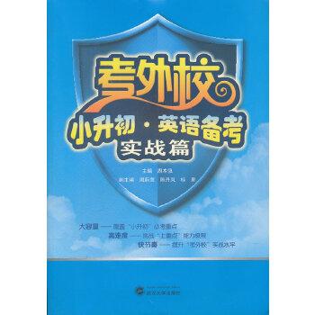 考外校 小升初 英语备考 实战篇(含CD1张)