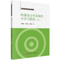 时滞动力学系统的分岔与混沌(上册)