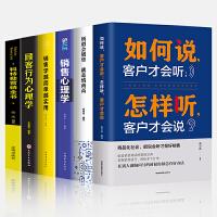 套6册销售技巧书籍销售心理学市场营销策划管理顾客消费者洗脑珠宝家具房地产汽车保险电话销售技巧和话术关于销售方面的书籍