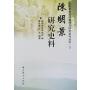 南路革命史料整理与研究系列丛书.2:陈明景研究史料