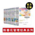 陈春花管理经典丛书(套装共16册)管理的常识+激活个体+经营的本质+领先之道+从理念到行为等