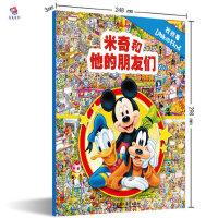 米奇和他的朋友们 大开本美国迪士尼书找找看 绘本儿童3-6周岁童书图画捉迷藏书儿童6-9岁精华版小学生益智游戏专注力训