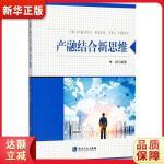 产融结合新思维 林强 知识产权出版社