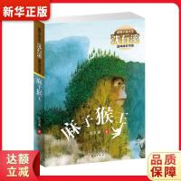 动物小说大王沈石溪品味成长书系 麻子猴王 沈石溪 新蕾出版社9787530767221『新华书店 全新正版』