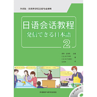 【二手书9成新】日语会话教程(2)(配MP3光盘) (日)松下和幸.松下佐智子 9787513535267 外语教学与