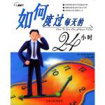 如何度过每天的24小时(英)贝内特(Bennett.A.) ,王月瑞天津人民出版社9787201048147