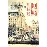 【新书店正品包邮】 阿姆斯特丹:一座城市的小传 () 9787536050877 花城出版社