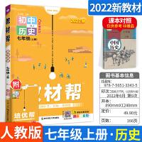 2022新版教材帮初中历史七年级上册 人教版RJ版 天星教育 初一1上册历史教材完全解读讲解同步解析
