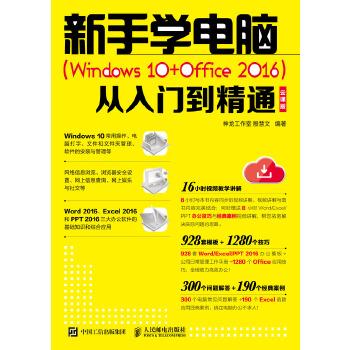10+Office-2016-云课版(pdf+txt+epub+azw3+mobi电子书在线阅读下载)