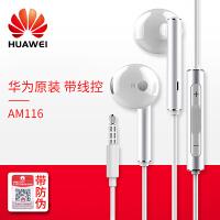【当当自营】华为 荣耀耳机原装 AM116 白色 半入耳式线控手机耳机 小米/三星/vivo/oppo/苹果通用
