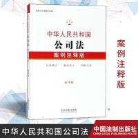 正版 中华人民共和国公司法:案例注释版(第四版) 中国法制出版社