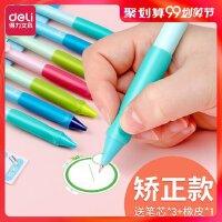 得力自动铅笔0.5自动笔小学生活动铅笔可爱卡通矫正铅笔正姿笔自动铅笔0.7 0.9mm活动铅笔带橡皮笔芯儿童文具