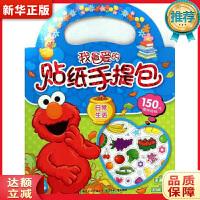 我爱的贴纸手提包:日常生活 海豚传媒 长江少年儿童出版社 9787556021901 新华正版 全国85%城市次日达
