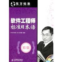 软件工程师标准日本语(初级)(附光盘 )