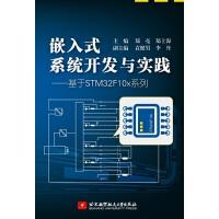 嵌入式系统开发与实践――基于STM32F10x系列