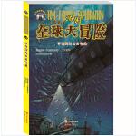 小发明家汤姆全球大冒险:寻找深海里的宝藏