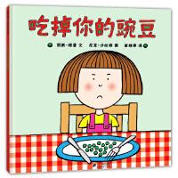 吃掉你的豌豆(2019版,每个人都有喜欢和讨厌的食物,营养方面,找愿意吃的东西替换就行了)