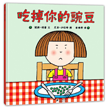 """吃掉你的豌豆(2019版,每个人都有喜欢和讨厌的食物,营养方面,找愿意吃的东西替换就行了) 这本书在2001年打败了《哈利波特》,荣获该年度的""""儿童图书奖"""",这个每年由两万名英国儿童票选决定的奖项除了证明这本书的确深获童心,也提醒大人必须仔细聆听小孩的心声,彼此同理设想。蒲蒲兰出品"""