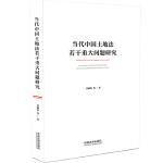 当代中国土地法若干重大问题研究