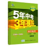 曲一线 初中地理 七年级下册 湘教版 2020版初中同步 5年中考3年模拟 五三