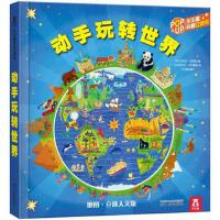 动手玩转世界 正版乐乐趣 童书 4-6-10岁 好玩的立体 地图书科普读物 地理知识 趣味科普读物 互动设计教辅读物