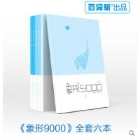 《百词斩象形9000》全套英语单词词汇书 日常 中考 高考 四级 六级 托福 雅思组合 象形9000书 6本纸质书