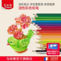 Maped马培德48色彩色铅笔 36色油性彩铅素描填色套装 儿童成人绘画美术用品