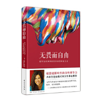 无畏而自由:聪明女性如何转型并重塑事业(美)温迪.萨克斯东方出版社9787506088329