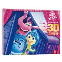 迪士尼经典故事3D立体剧场-头脑特工队 胡逸芳 改编,美国迪士尼公司 绘,乐乐趣出版 9787541761287 未来