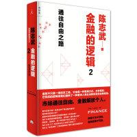 【新书店正版】金融的逻辑2:通往自由之路陈志武西北大学出版社9787560437231