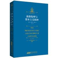时代经典文库系列:新教伦理与资本主义精神-在历史中感悟情怀,在思考中聆听箴言