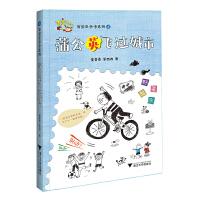 百变王卡卡系列:蒲公英飞过城市