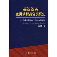 英汉汉英家用纺织品分类词汇 沈婷婷 中国纺织出版社