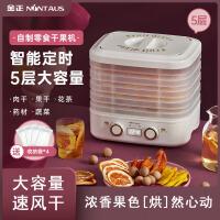 金正干果机水果食物烘干机食品风干机家用小型药材茶叶宠物蔬菜肉类果干脱水机