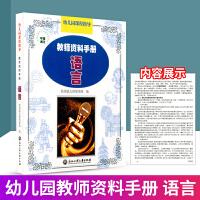 幼儿园课程指导 教师资料手册 语言 幼儿教师用书教材辅导书教程参考工具书 新时代出版社