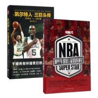套装现货 NBA那些年我们一起追的球星+凯尔特人三巨头传1995-2016 共2册 NBA体育 人物传记