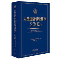 人民法院诉讼程序2300问