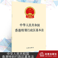 2019新版中华人民共和国香港特别行政区基本法香港特别行政区基本法一国两制法律法规汇编全套法条单行本 97875197