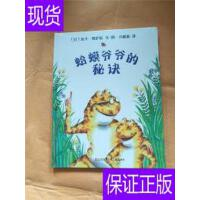 [二手旧书8成新]蛤蟆爷爷的秘诀【精装】【未拆】 /(日)庆子・凯?