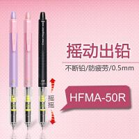 日本PILOT百乐摇摇自动铅笔0.5低重心防疲劳写不断铅HFMA-50R