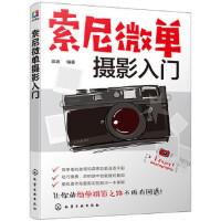 索尼微单摄影入门 雷波 化学工业出版社 9787122328489