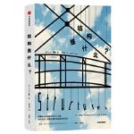 【新书店正版】结构是什么?[英]J.E.戈登(J.E.Gordon)中信出版社9787521706543