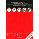 【新书店正品包邮】 生存的真理 丁凡著 9787801148711 九洲图书出版社