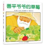 心喜阅绘本馆:善平爷爷的草莓(平装)