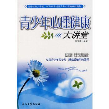青少年心理健康大讲堂(pdf+txt+epub+azw3+mobi电子书在线阅读下载)