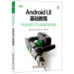Android UI基础教程