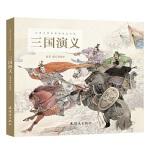 古典文学名著彩色连环画-三国演义